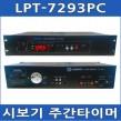 LPT-7293PC (신제품)