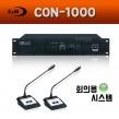 CON-1000 (콘트롤라+체어맨마이크+델리게이트마이크)